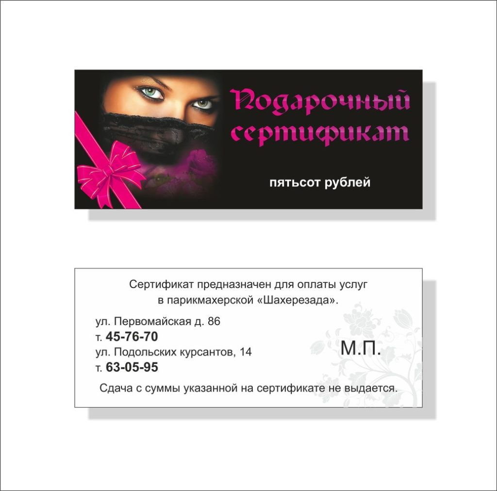 Подарочные сертификаты в Йошкар-Оле