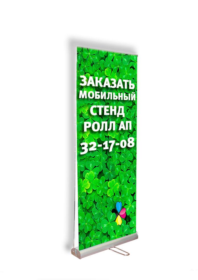 Ролл Ап в Йошкар-Оле